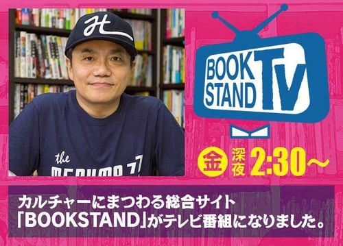 bookstand_main.jpg